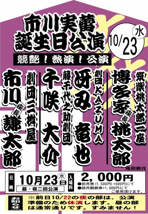 10.23誕生日公演