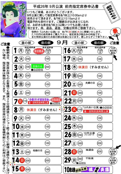 yoteihyou1409